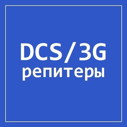 Репитеры DCS+3G