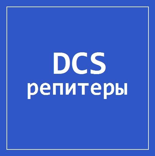 Репитеры DCS