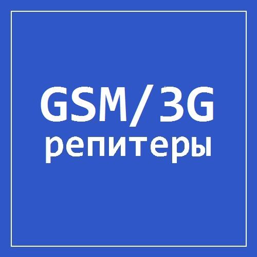 Репитеры GSM+3G
