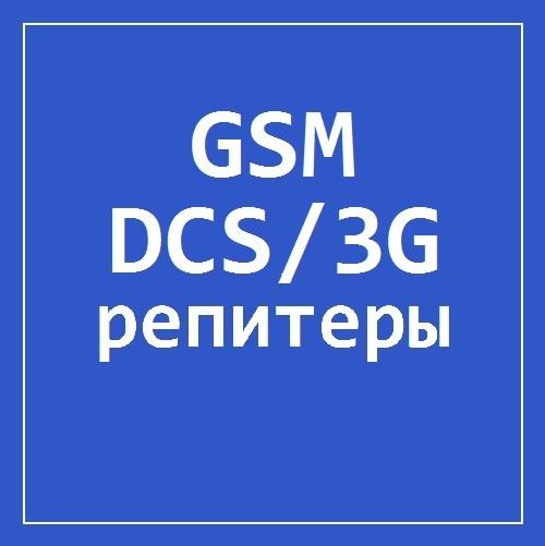 Репитеры 2G+3G