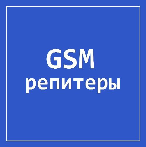Репитеры GSM