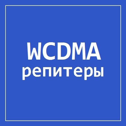 Репитеры 3G WCDMA