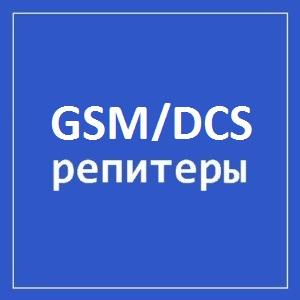 Репитеры GSM+DCS