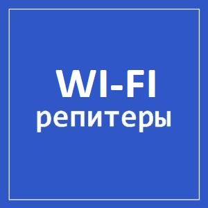 Репитеры Wi-Fi